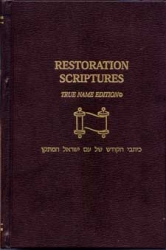 Bible: Restoration Scriptures